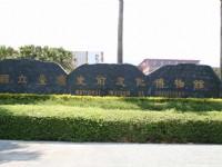 台灣史前文物博物館招牌<br/> 攝影:老山羊部落格