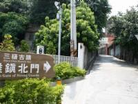 三級古蹟-雄鎮北門<br/> 攝影:老山羊部落格