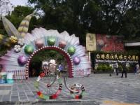 Taiwan Indigenous Peoples Cultural Park