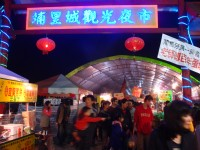 Puli Town Night Market