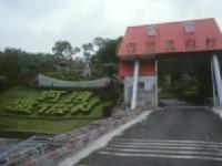 河灣渡假村
