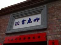 明志書院石坊<br/> 攝影:kavin
