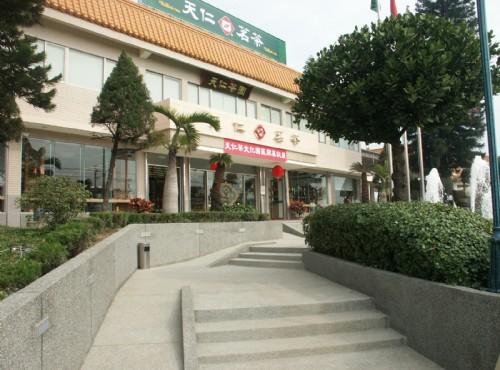Ten Ren Tea Culture Museum