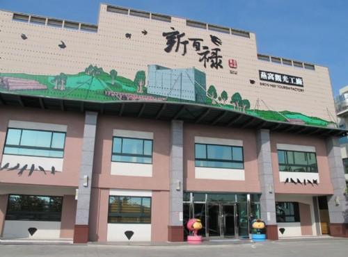 新百祿燕窩觀光工廠