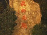 杭州西湖<br/> 攝影:余佳樺