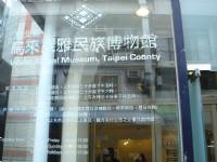 烏來泰雅名族博物館說明牌<br/> 攝影:余燕鳳