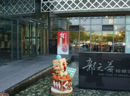 郭元益糕饼博物馆