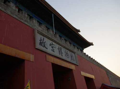 Palace Museum(Forbidden City)-