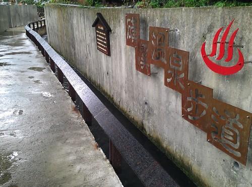行義路溫泉-磺溪溫泉步道
