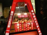 三角紅豆餅<br/> 攝影:徐世英