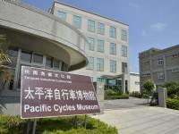 太平洋自行車博物館