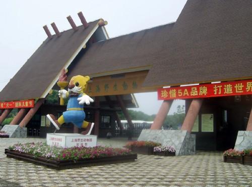 上海野生動物園-入園大門