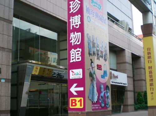 Miniatures Museum of Taiwan-指標