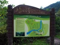 鳩之澤自然步道導覽圖<br/> 攝影:amo
