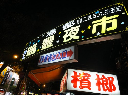 Rueifong Night Market