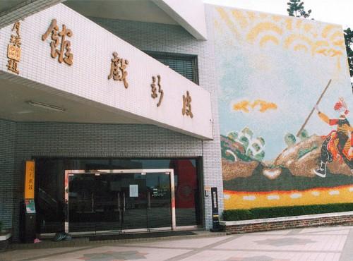 高雄市皮影戲館