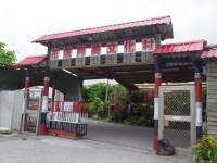 阿美文化村