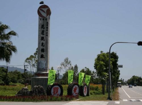 花莲观光糖厂(光复糖厂)-標示牌