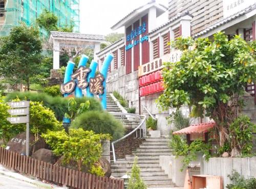 Sichongxi Hot Spring