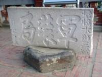 安平古堡軍裝局石碑<br/> 攝影:陳美吟