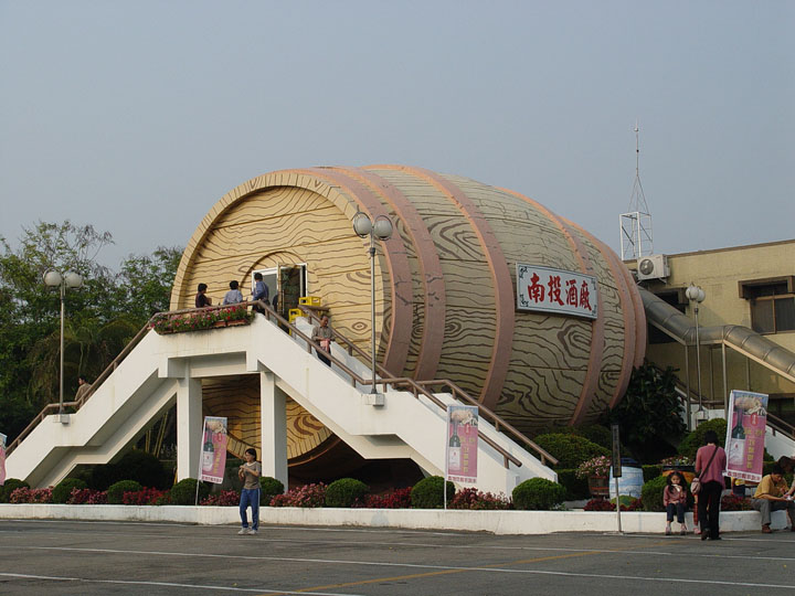 台灣菸酒公司南投觀光酒廠