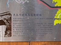 魚藤坪鐵橋與龍騰斷橋<br/> 攝影:簡時強