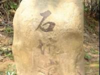 石坑崀<br/> 攝影:陳美吟