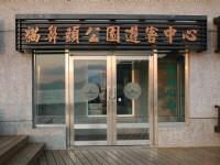貓鼻頭公園遊客中心<br/> 攝影:老山羊部落格