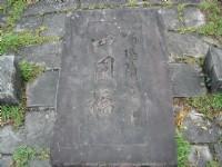 噶瑪蘭官道四圍橋石碑<br/> 攝影:余燕鳳