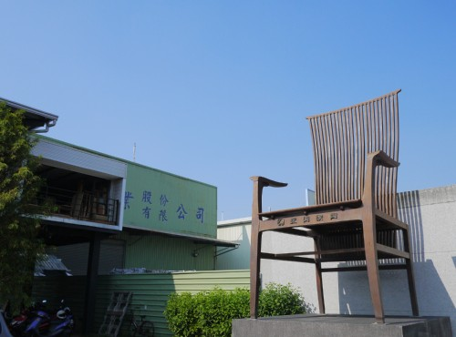 臺南‧家具產業博物館