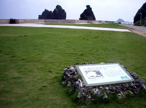 綠島人權紀念公園
