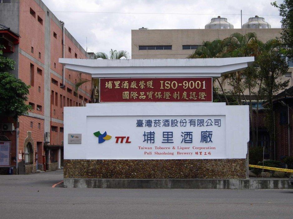 台灣菸酒公司埔里觀光酒廠