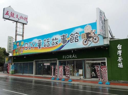 台灣茶摳肥皂故事館