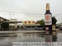 金蘭醬油博物館