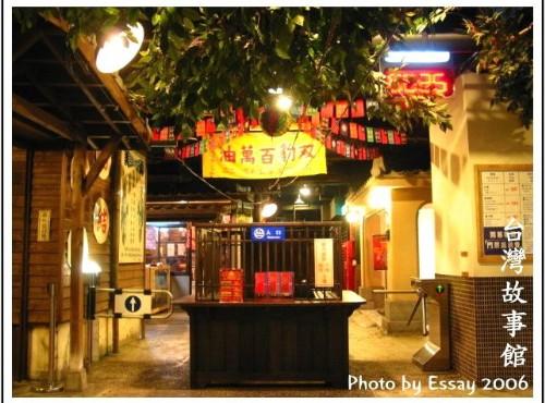 台灣故事館
