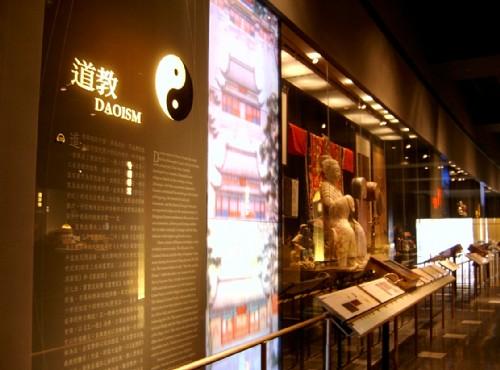世界宗教博物館-世界宗教展示廳_道教介紹