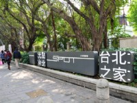 SPOT-Taipei Film House