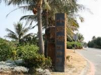 小野柳遊憩區入口<br/> 攝影:老山羊部落格