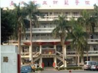 台北市立教育大學