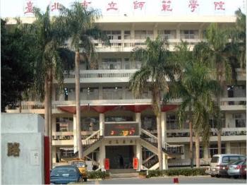 台北市立教育大学-台北市立师范学院