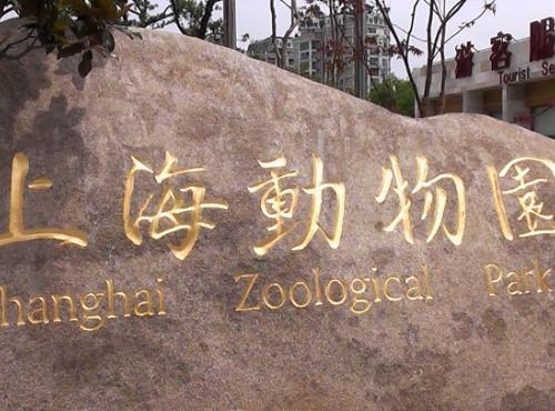 上海動物園-上海動物園