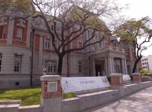 台湾文学馆