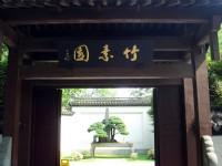 竹素園<br/> 攝影:余錫堅