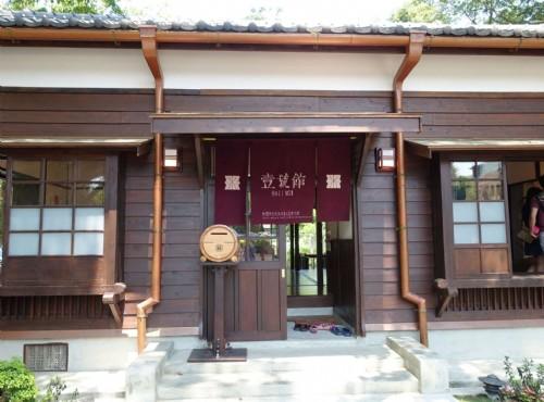 大溪木藝生態博物館-壹號館