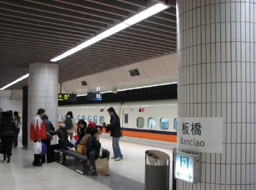 板橋高鐵站