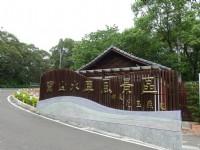 寶山水庫風景區