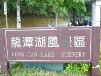 龍潭湖風景區牌示<br/> 攝影:余燕鳳