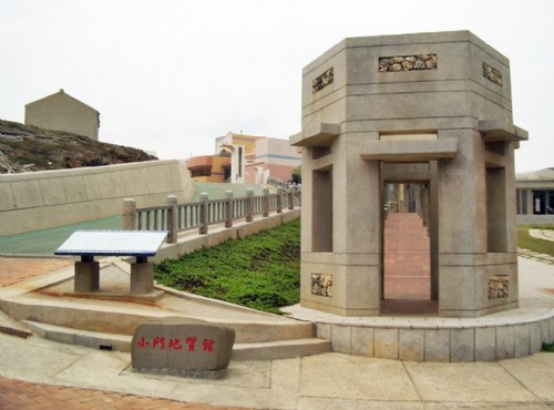 小門地質館-小門地質館