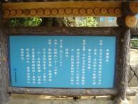 地熱谷-溫泉泉質介紹牌<br/> 攝影:余燕鳳