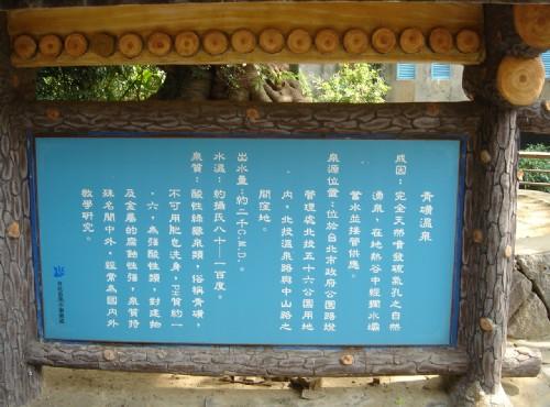 地熱谷(地熱谷景觀公園)-地熱谷-溫泉泉質介紹牌
